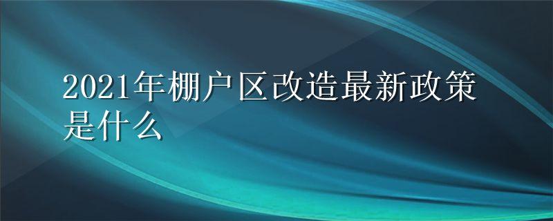 qy_editorplus/jR/202104/yh_7_891070fe6ec7907f12cbd15dca54ffc1.png